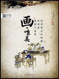 中国画宣传海报
