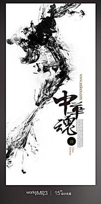 中国龙中华魂宣传海报