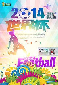 最新创意世界杯酒吧活动海报图片