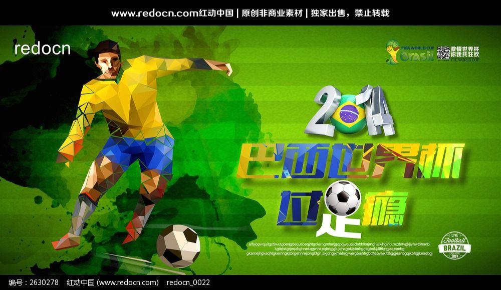 2014巴西世界杯宣传海报图片