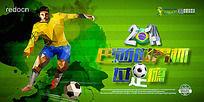 2014巴西世界杯宣传海报
