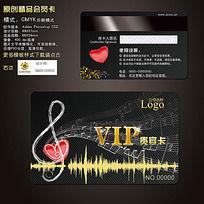 KTV会员卡 VIP贵宾卡设计模板