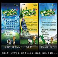 巴西世界杯宣传X展架