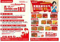 八一建军节红星美凯龙地板促销DM宣传单