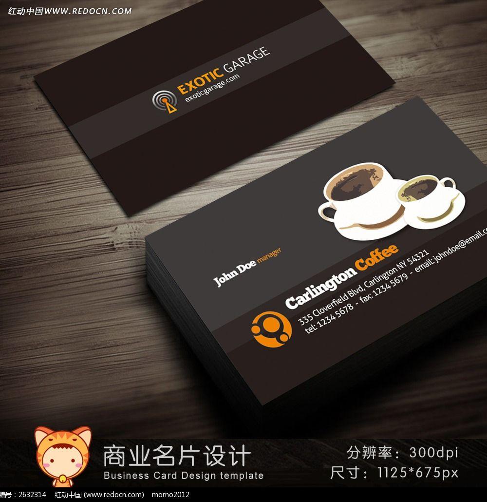 咖啡厅  咖啡馆名片设计 咖啡店 黑色 名片设计psd模板 餐饮店名片