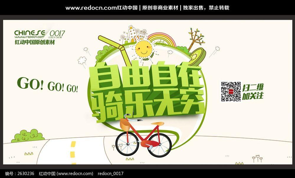 环保骑行手绘海报