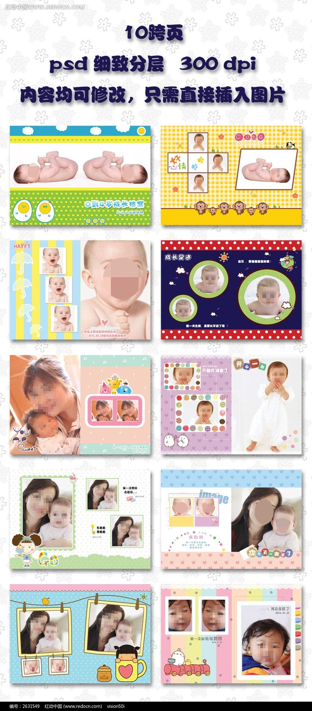 儿童成长册相册图片