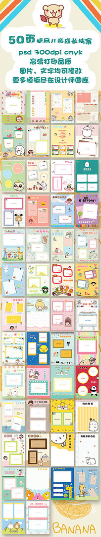 儿童成长档案手册设计 PSD