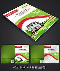房地产学校宣传画册封面模板