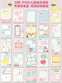 粉色系儿童成长档案成长册 PSD
