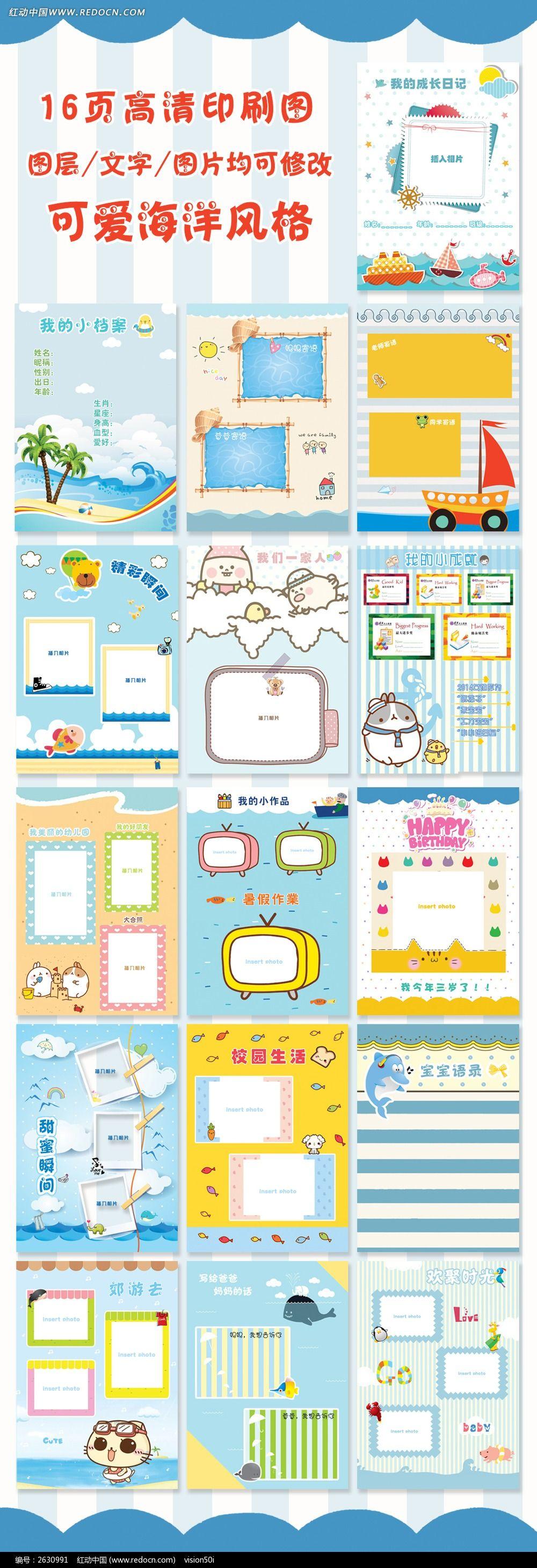 9款 儿童成长档案psd模板下载图片