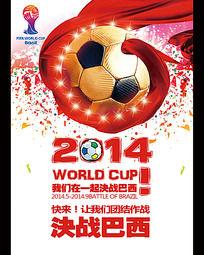 红色激情世界杯海报设计