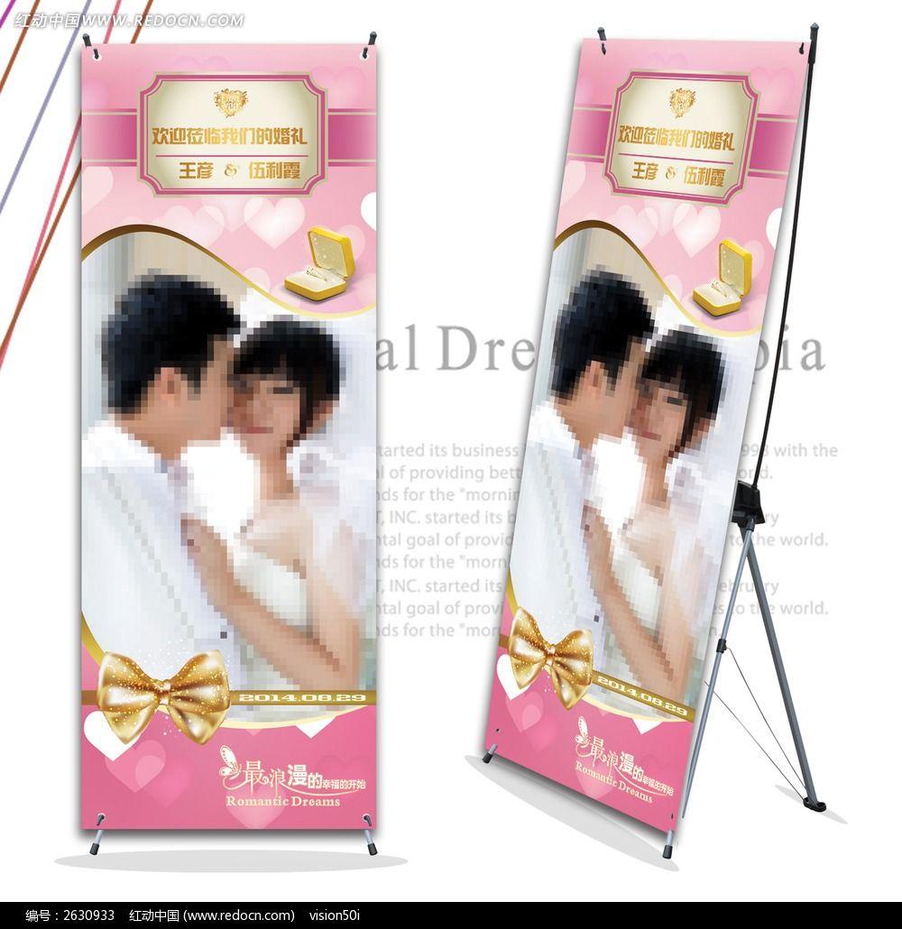 婚庆婚礼X展架背景图片