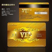 金色VIP至尊贵宾会员卡 PSD
