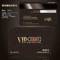咖啡店VIP贵宾卡会员卡设计模板