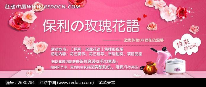淘宝温馨玫瑰花语活动海报设计