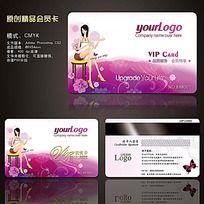 美容化妆品店VIP会员卡