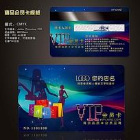 女性购物卡VIP会员卡