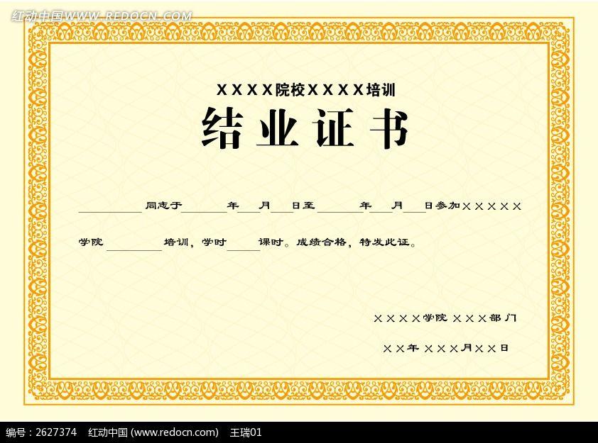 培训学校结业证书模板