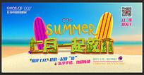 七月夏季促銷活動海報