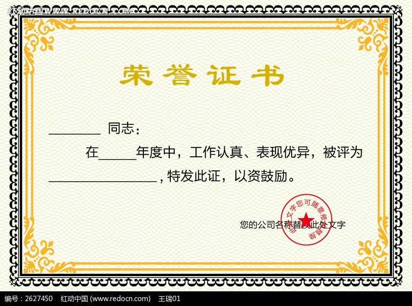 10款 公司荣誉证书模板