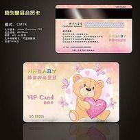 童装饰品VIP会员卡设计 PSD