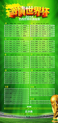 巴西世界杯赛程表设计图