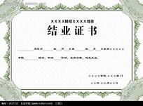 结业证书AI矢量