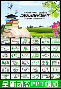 绿色环保读书学习学校教育培训课件PPT