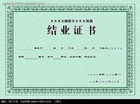 绿色结业证书空白模板