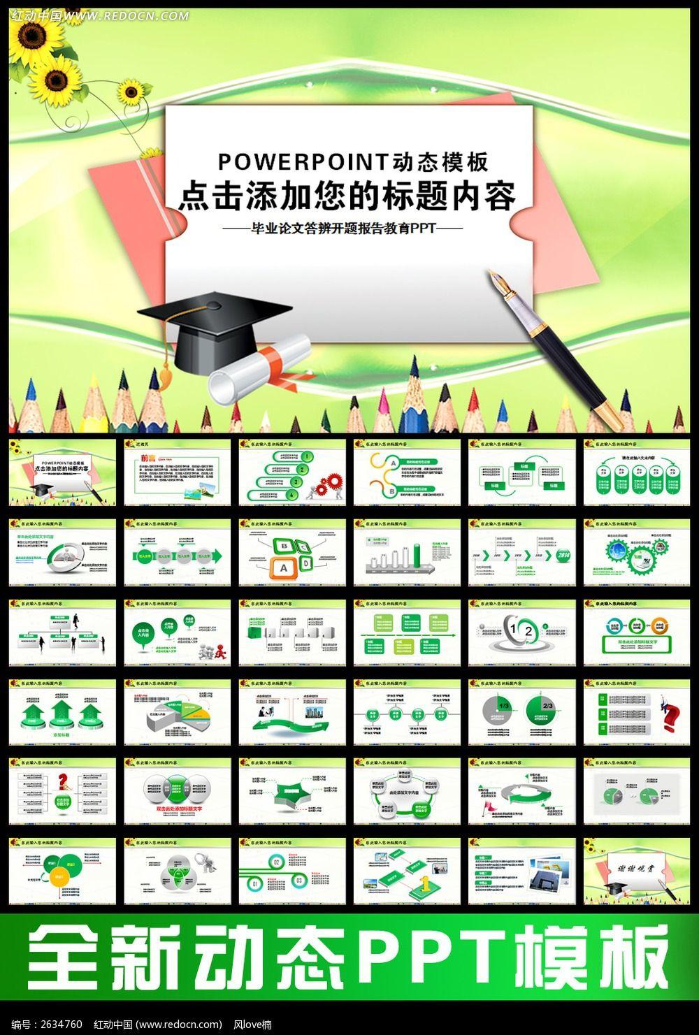 标签:毕业 论文答辩 开题报告 教育 PPT PPT模板 PPT图表 动态PPT