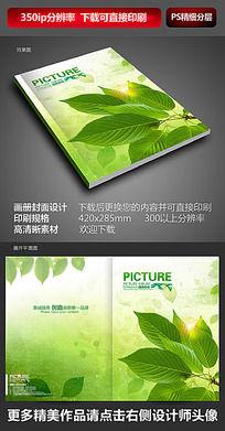 绿色树叶生态环保企业宣传画册封面