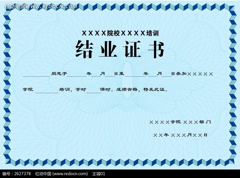 培训班结业证书模板