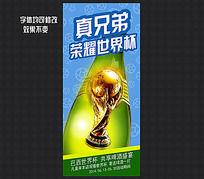 世界杯酒吧活动宣传海报