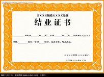 党课结业证书模板 AI