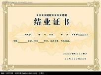 院校培训结业证书设计