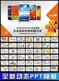 中国联通智能手机固话宽带动态PPT