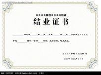 中专学校结业证书设计 AI