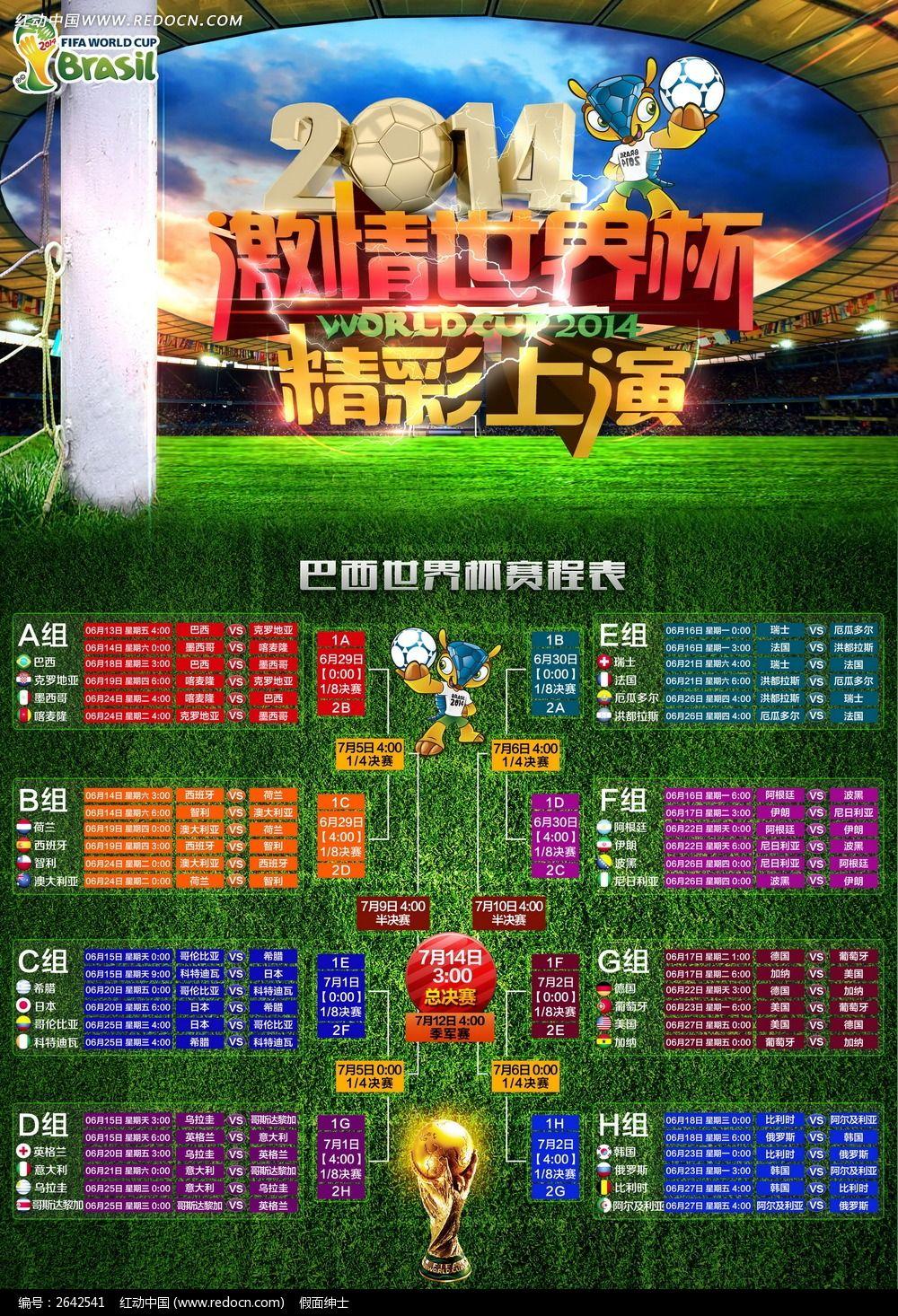 2014巴西世界杯赛程表海报