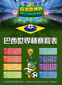 2014巴西世界杯足球比赛赛程表赛事表
