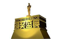 颁奖盛典立体字max模型