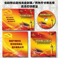 党的群众路线dvd光盘封面设计