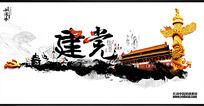 中国风建党节海报设计