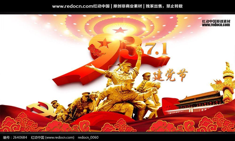 建党93周年活动背景设计图片