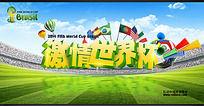 激情世界杯海报素材