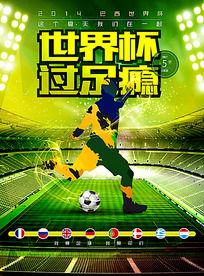 激情世界杯主题海报