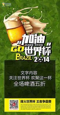 酒吧加油世界杯海报设计