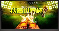 青岛啤酒世界杯海报