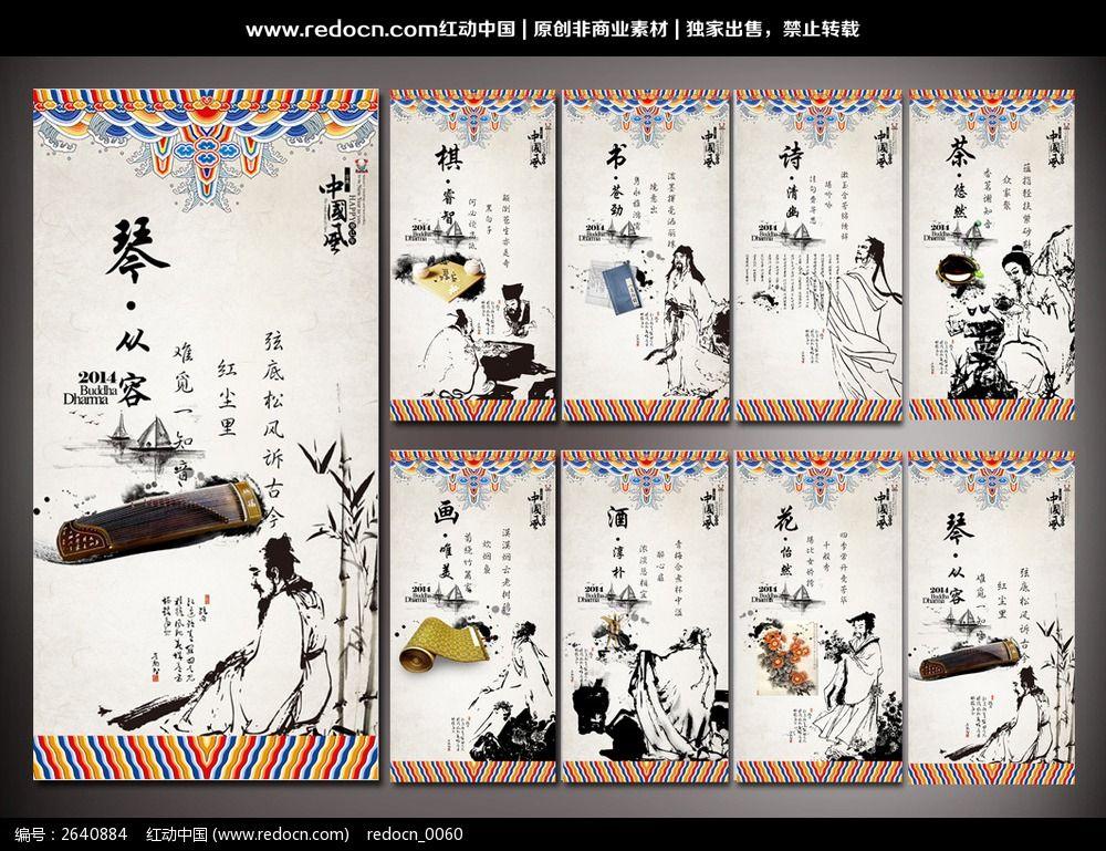 琴棋书画文化展板PSD素材下载 编号2640884 红动网