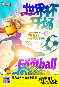世界杯酒吧促销活动海报